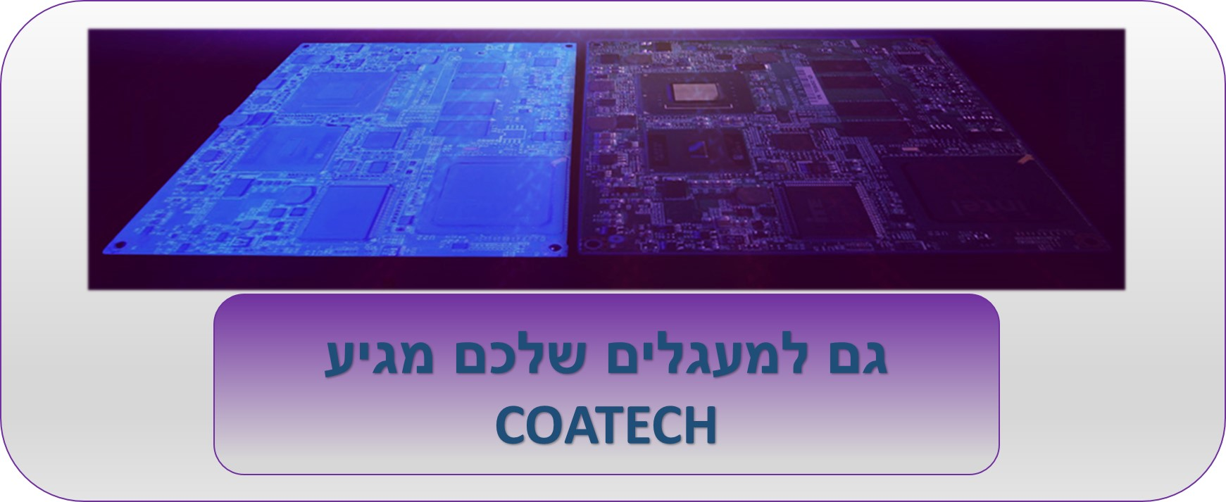 coatech.co.il